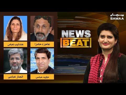 Farishta Murder Case | News Beat | Paras Jahanzeb | SAMAA TV | 24 May 2019