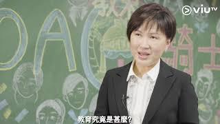 Publication Date: 2019-06-05 | Video Title: 《教束》【初心已忘?智叔Amy姐同你講「超現實教育」!