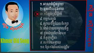 Sin Sisamuth | Khmer Non Stop Sin Sisamut | cambodia old song collection