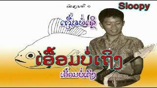 ເອື້ອມບໍ່ເຖິງ  :  ສີລາວົງ ແກ້ວ  -  Silavong KEO (VO)  ເພັງລາວ ເພງລາວ เพลงลาว lao tuto