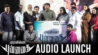 Mudivilla Punnagai Audio launch | Red Carpet | 22/06/2017 | Puthuyugam TV