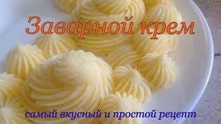 Заварной крем, крем Патисьер / Custard Cream