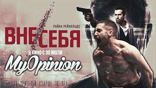 MyOpinion | Вне/Себя и Левша