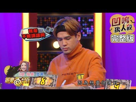 【娛樂百分百】2019.12.
