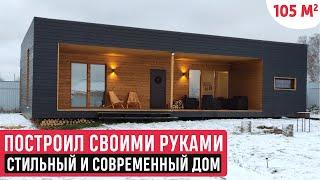 Одноэтажный дом в современном стиле своими руками/Обзор дома и рум-тур/Дом в стиле минимализм