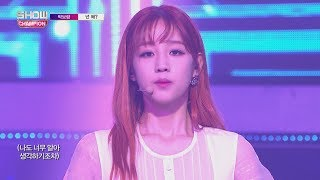 Download Video Show Champion EP.238 Park Boram - Why, You? [박보람 - 넌 왜? ] MP3 3GP MP4
