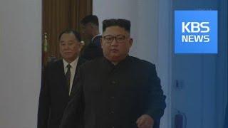 빠른 대화 촉구…북한 호응이 관건 / KBS뉴스(News)