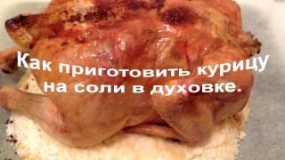 Курица запечённая на соли - простой рецепт Gusyalisa
