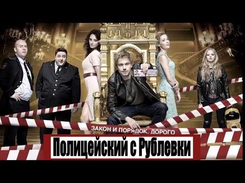 Полицейский с Рублевки (2016) 1,2,3,4,5 сезон - 1,2,3,4,5,6,7,8 серия [сюжеты]