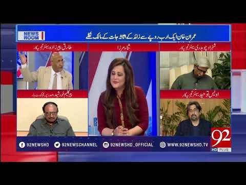 Assets details of Maryam, Imran and Zardari  | 20 June 2018 | 92NewsHD
