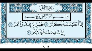 الشيخ سعود الشريم سورة الكوثر - Saoud Shuraim Sourat Al Kawthar