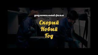 """Документальный фильм """"Скорый Новый год"""""""
