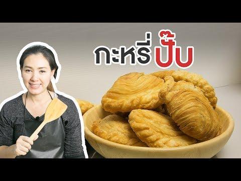 กะหรี่ปั๊บไส้ไก่ สอนแบบละเอียดทุกขั้นตอน สอนทำอาหารไทย ทำอาหารง่ายๆ   ครัวพิศพิไล