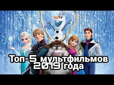 Топ 5 мультфильмов 2019 | Новые мультики !