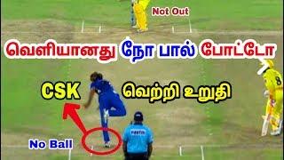 சிக்கிய ஆதாரம் கடைசி பந்து நோ பால் போட்டோ வெளியானது CSK தான் வெற்றி Dhoni Watson Cricket IPL