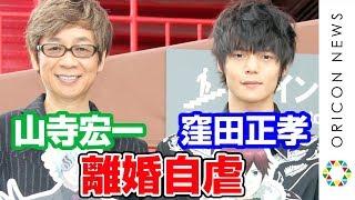 チャンネル登録:https://goo.gl/U4Waal 俳優の窪田正孝(30)、声優の...