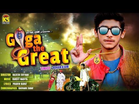 Goga the Great - ગોગા ઘી ગ્રેટ | Rohan Ajani | Kinjal Studio | New Gujarati Song 2018