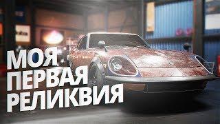 Need For Speed: Payback (2017) - Прохождение #2 - МОЯ ПЕРВАЯ РЕЛИКВИЯ Nissan Fairlady 240ZG