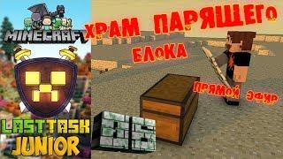 Храм парящего блока Last Task Junior Эпизод 06 Minecraft