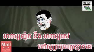 អាចារ្យញ៉ុក នឹង អាចារ្យតេវទៅសូត្របុណ្យខ្មោច គេរត់ពេញភូមិ funny video funnyvids By The Troll Cambodia