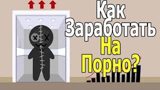 от 1000$ на ПОРНО