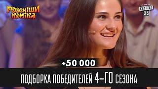 +50 000 - Подборка победителей 4-го сезона | Рассмеши комика