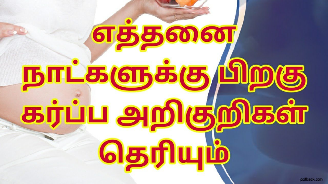 Early Pregnancy Symptoms In Tamil Rithu Media Youtube