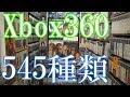 【Xbox360のゲームコレクション紹介動画】Xbox360だけで545種類ゲーム部屋に綺麗に並んでいます!