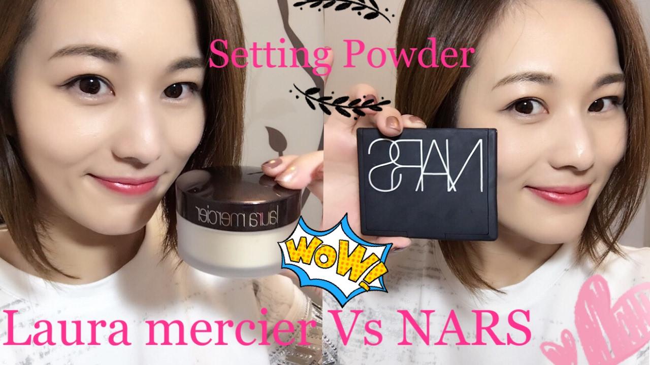 【spec Liz】Laura Mercier Translucent Setting Powder Vs. NARS Light Reflecting  ... Gallery