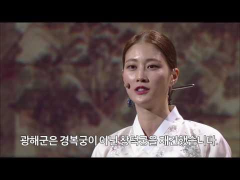 170528 [선공개] 천상의 컬렉션 9회- 이현이 창덕궁