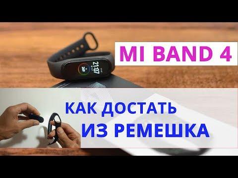 Mi Band 4 как поменять ремешок.  Mi Band 4 замена ремешка