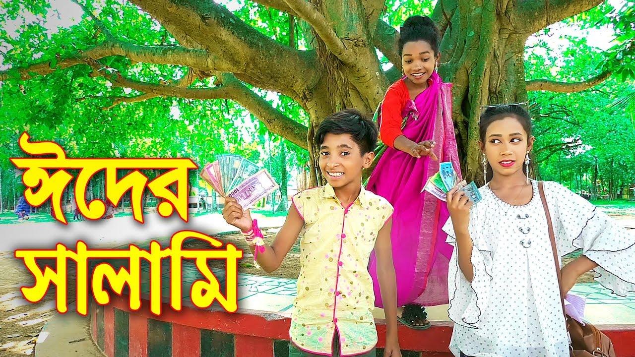 ঈদের সালামি ''ঈদ স্পেশাল'' Eider Salami   জুনিয়র মুভি   New Natok   Junior Films