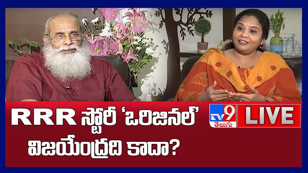 Download RRR స్టోరీ విజయేంద్రది కాదా..? : Vijayendra Prasad Exclusive Interview - TV9 Digital