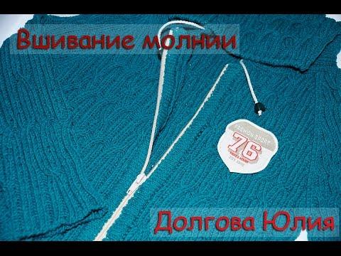 вязание спицами вшивание замка молнии в изделие Knitting
