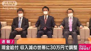 1世帯30万円を給付方針 新型コロナで経済対策(20/04/03)