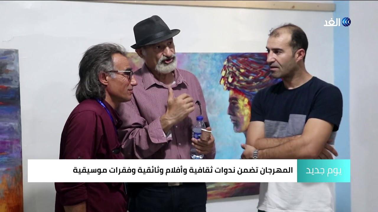 قناة الغد:روج آفا.. مهرجان للثقافة والفن في شمال سوريا