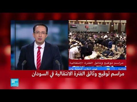 تغطية خاصة بمراسم توقيع اتفاق المرحلة الانتقالية في السودان  - نشر قبل 20 دقيقة