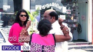 Uththama Purusha | Episode 28 - (208-07-12) | ITN Thumbnail