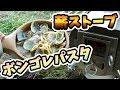 【女子キャンプ】DDタープと薪ストーブでボンゴレパスタ!