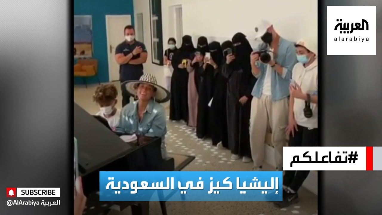 تفاعلكم | الفنانة إليشيا كيز تغني في مدرسة في السعودية  - 18:58-2021 / 4 / 11