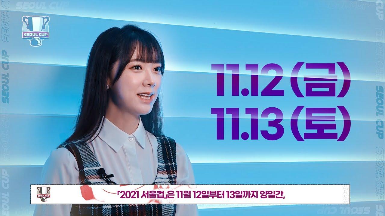올해는 '이터널 리턴'으로 진행됩니다! 「2021 서울컵 예고」