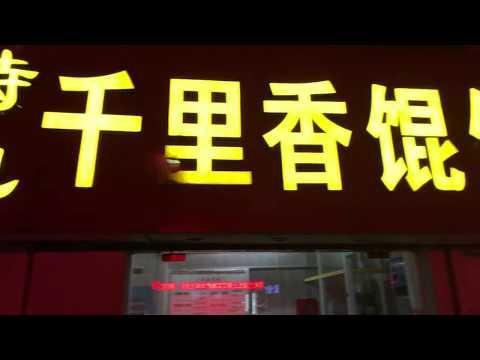 【7月30日直播】跟着老黄逛逛城郊结合部一条并不知名的不夜街