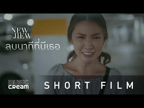 SHORT FILM | ลบนาทีที่มีเธอ / NEWJIEW