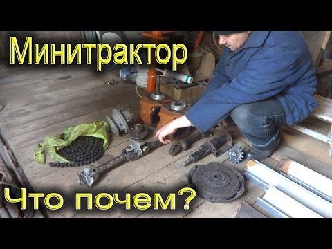 Минитрактор своими руками По чем запчасти для минитрактора?