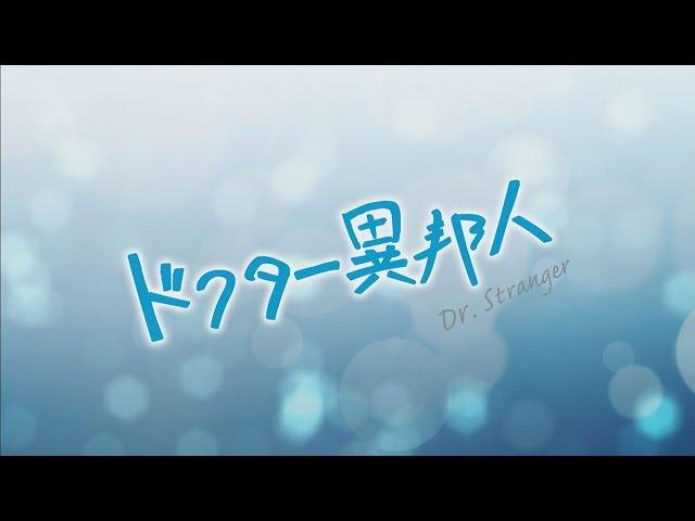 韓国ドラマ「ドクター異邦人」DVD予告編