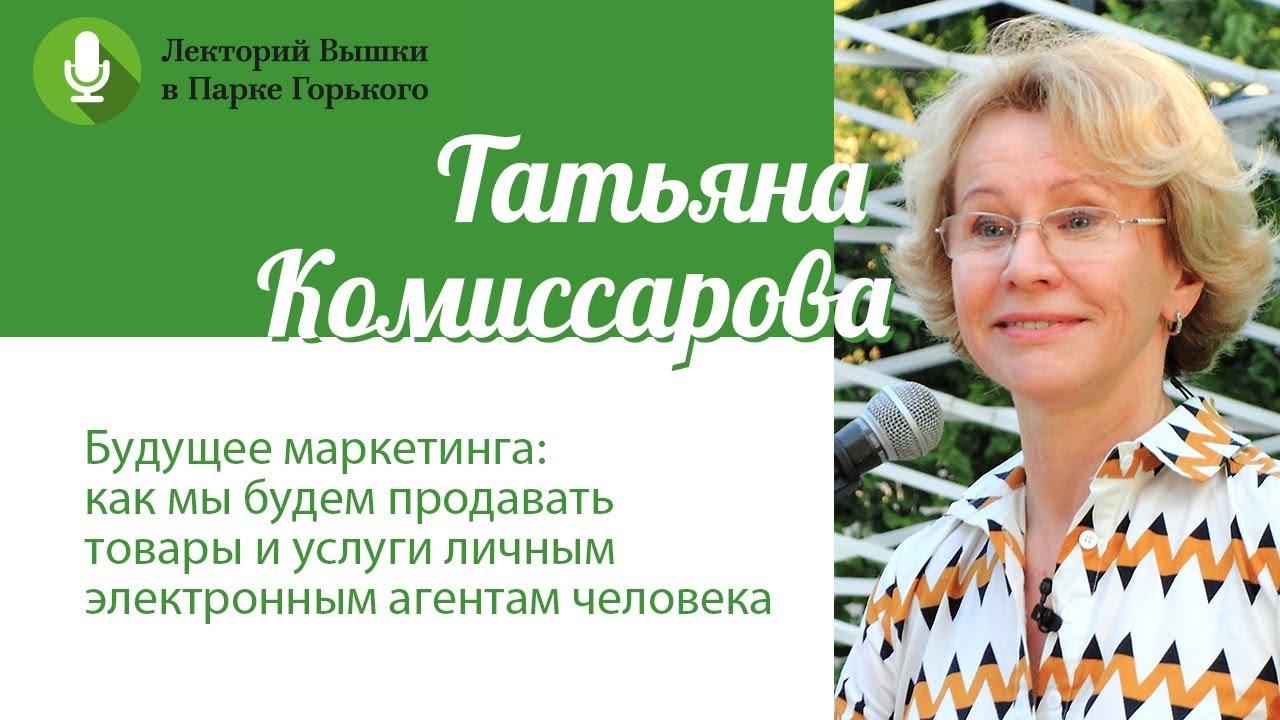 """Татьяна Комиссарова: """"Будущее маркетинга"""""""