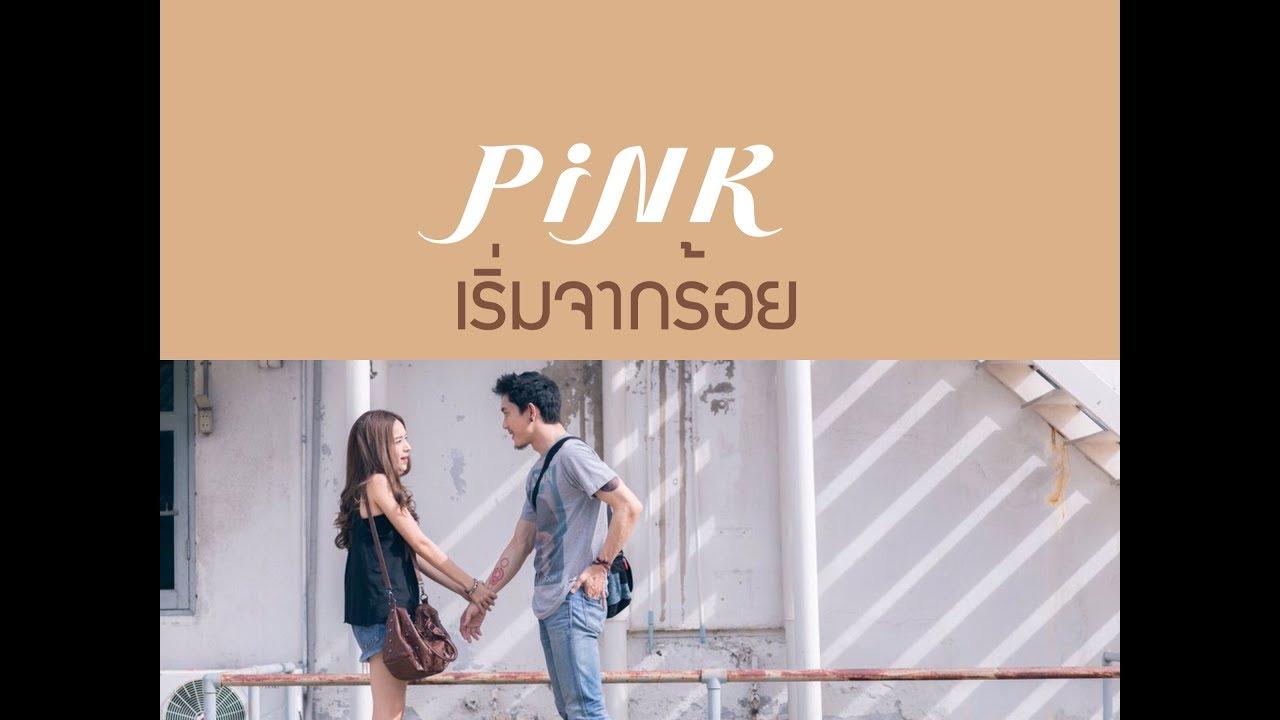 เริ่มจากร้อย - PINK | UNOFFICIAL.