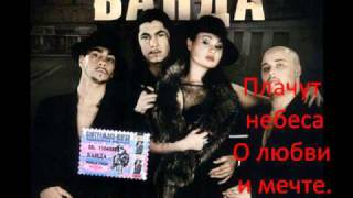 BANDA-PLACHUT NEBESA  WITH LYRICS BY GORO