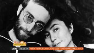 История жизни и любви культового  битла  Джона Леннона