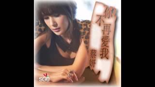 蔡妍 Chae Yeon - 你不再愛我 (歌詞版) [官方試聽完整版] [Official]